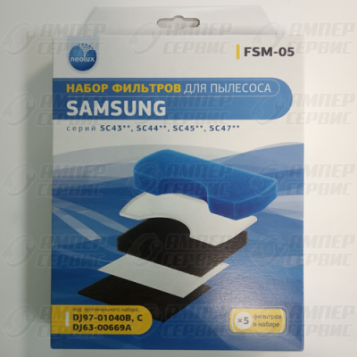 Фильтр для пылесосов Samsung (Самсунг) комплект DJ97-01040C+DJ97-00669A (FSM05)