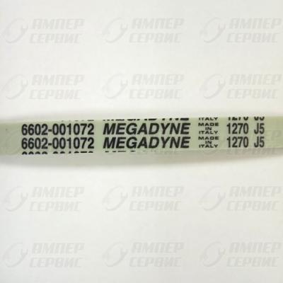 Ремень 1270 J5 для стиральных машин Samsung (Самсунг) Megadyne WN554