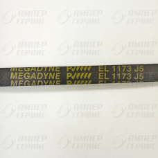 Ремень 1173 J5 для стиральных машин Megadyne WN561