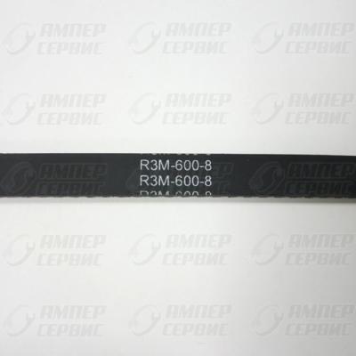 Ремень кухонного комбайна Philips (Филипс) R3M-600-8 PH013