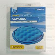 Фильтр для пылесосов Samsung (Самсунг) вставка DJ63-01467A (FSM15)