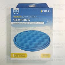 Фильтр для пылесосов Samsung (Самсунг) вставка DJ63-01285A (FSM21)