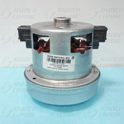 Двигатель для пылесосов 1600W D=114, H=110, PT1600