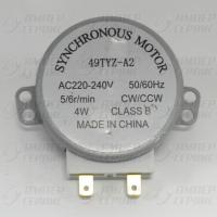 Двигатель для микроволновых СВЧ печей 220V 4W 5/6RPM, (высокий H=17) 49TYZ-A2, H083