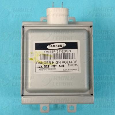 Магнетрон для микроволновых СВЧ печей OM75P(31) Samsung (Самсунг)