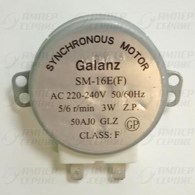Двигатель для микроволновых СВЧ печей 220-240V 3W 5/6 об/мин. SM-16E(F) шток 14мм