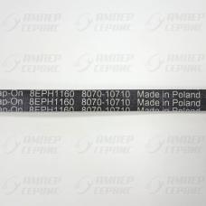 Ремень 1160 H8 (1162 H7) 908092003041, 908092003033 для стиральных машин Атлант