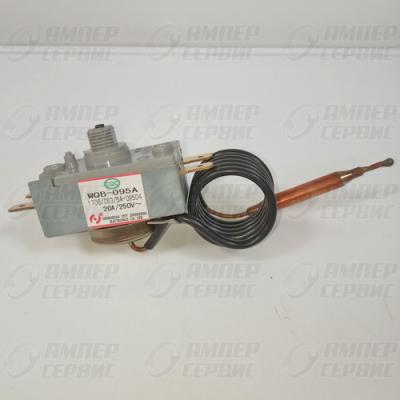 Термостат защитный WQB-095A 95С 20А L=0,4м (WY-S105G / WQS105-12) капиллярный для водонагревателей